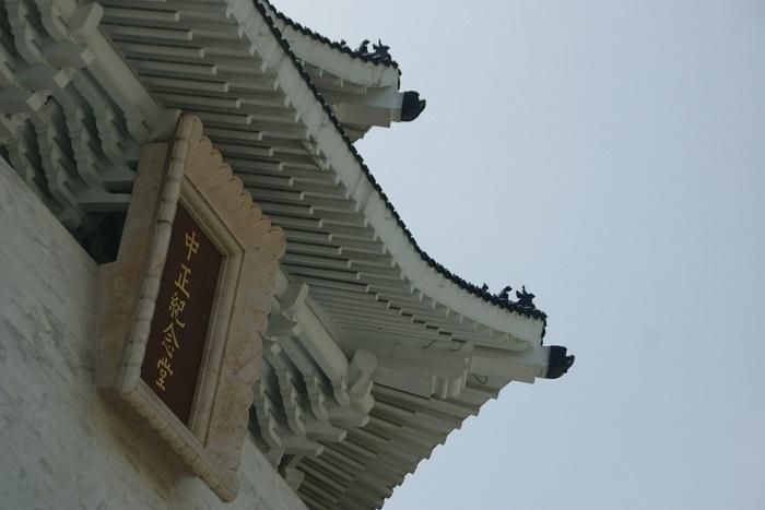 8 Chiang Memorial