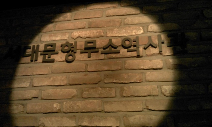 3 Seodaemun