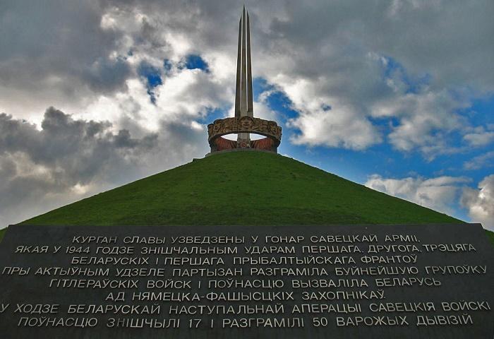 5 Minsk Mound